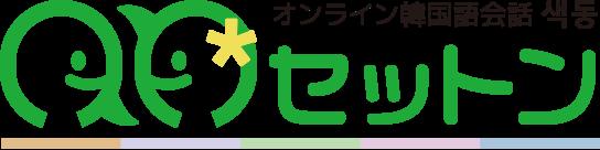 兵庫県・神戸 三ノ宮の韓国語教室 セットン