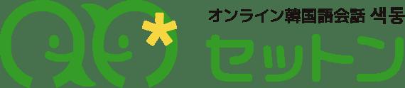 セットンの韓国語オンラインレッスン