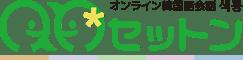 オンライン韓国語会話セットン