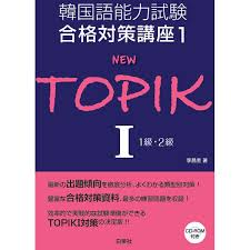 TOPIK text